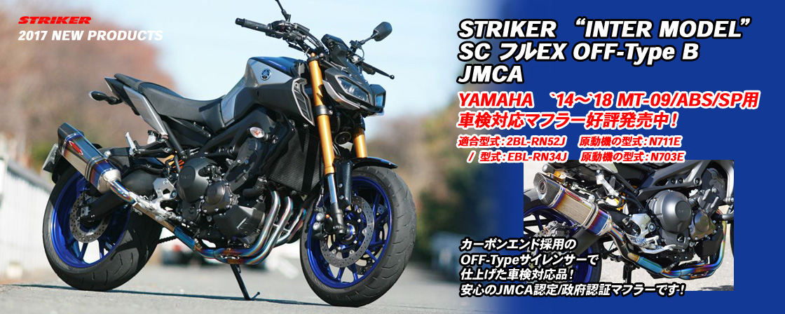 "YAMAHA MT-09 STRIKER ""INTER MODEL"" SCフルEX OFF-Type B JMCA"