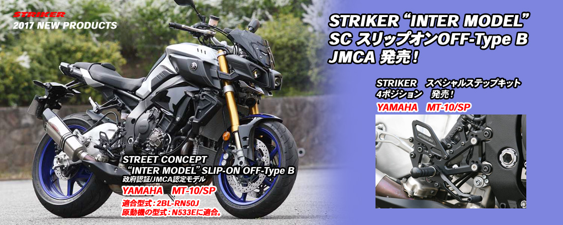 "YAMAHA MT-10 STRIKER ""INTER MODEL"" SCフルEX OFF-Type B JMCA"